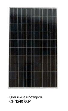 Солнечный модуль CHN240-60P