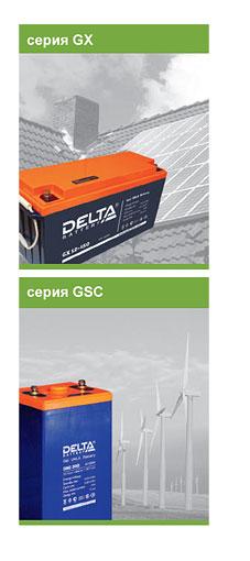 Необслуживаемые аккумуляторы Delta