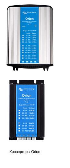 Orion DC-DC конвертер